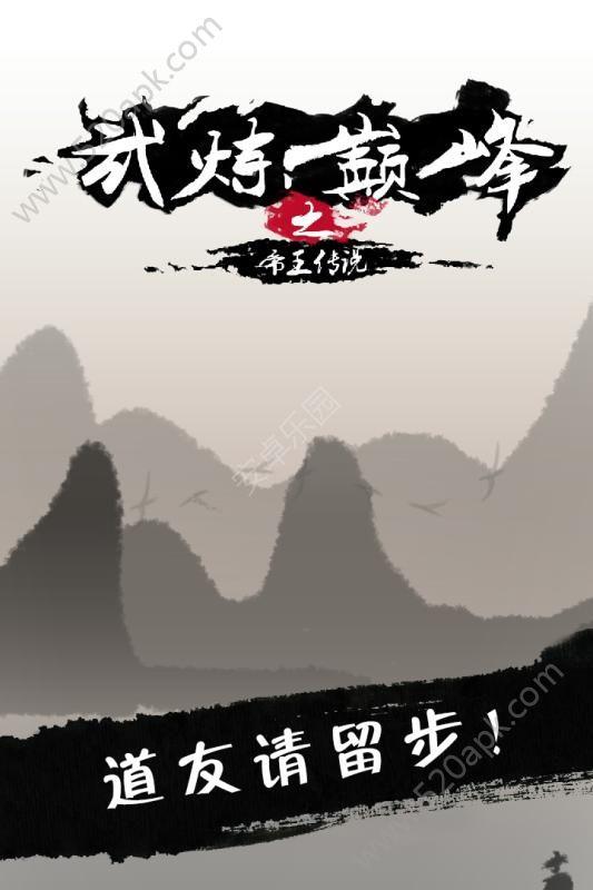 武炼巅峰之帝王传说游戏官方网站下载最新版  v1.0图1