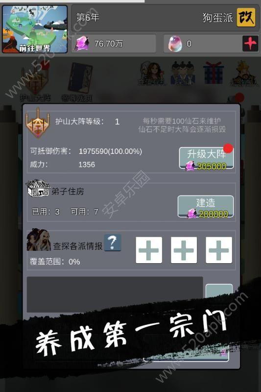 武炼巅峰之帝王传说必赢亚洲56.net官方网站下载最新版  v1.2图3