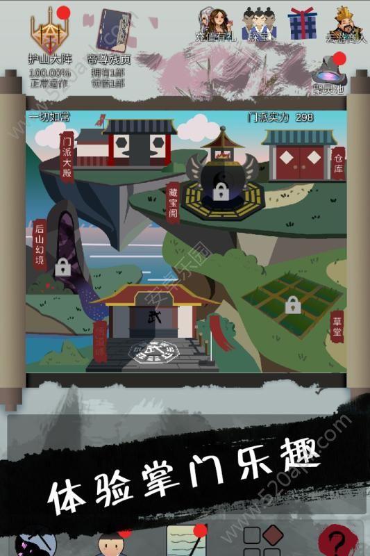 武炼巅峰之帝王传说游戏官方网站下载最新版图片1