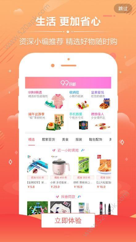 小淘淘网app图3