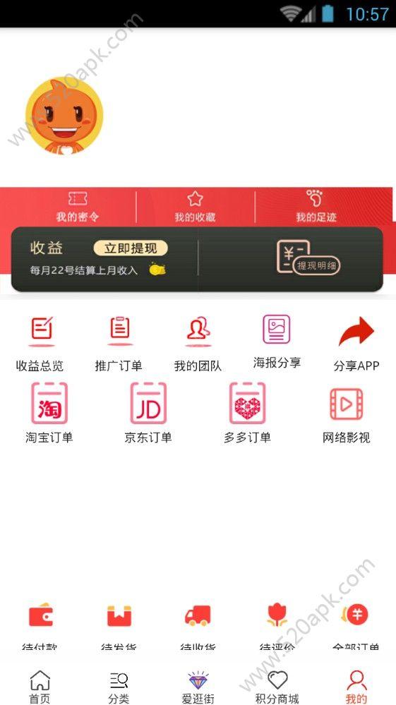 随身券app图1
