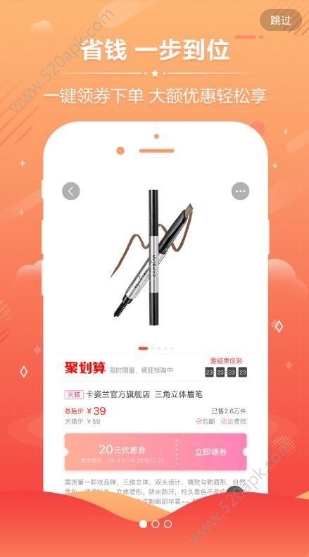 小淘淘网app图1