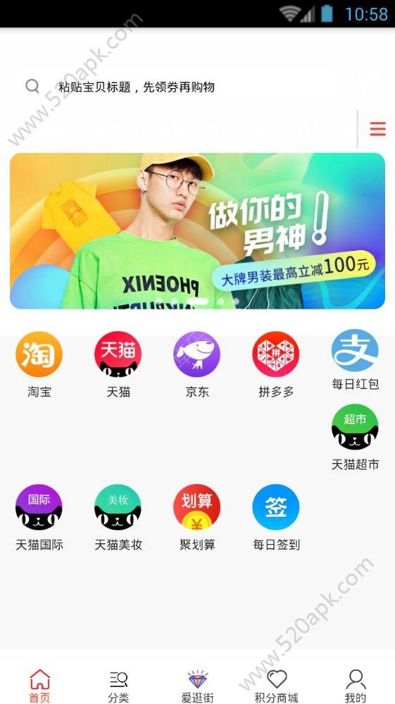 随身券app图3