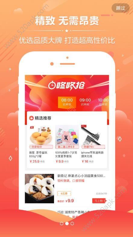 小淘淘网app图2