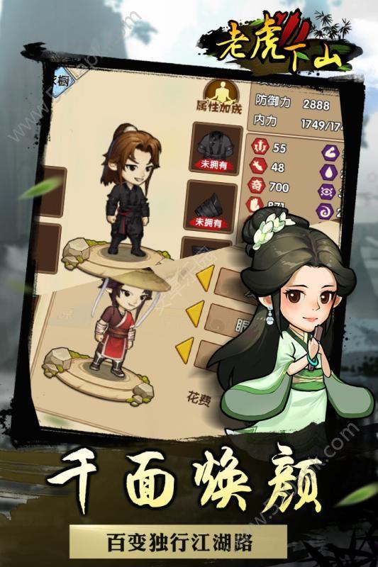 老虎下山官网版下载正版游戏图片1