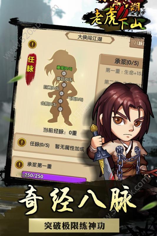 老虎下山官网版下载正版游戏图片2