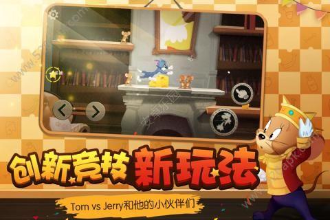 猫和老鼠第五人格竞技版网易体验服最新版图片1