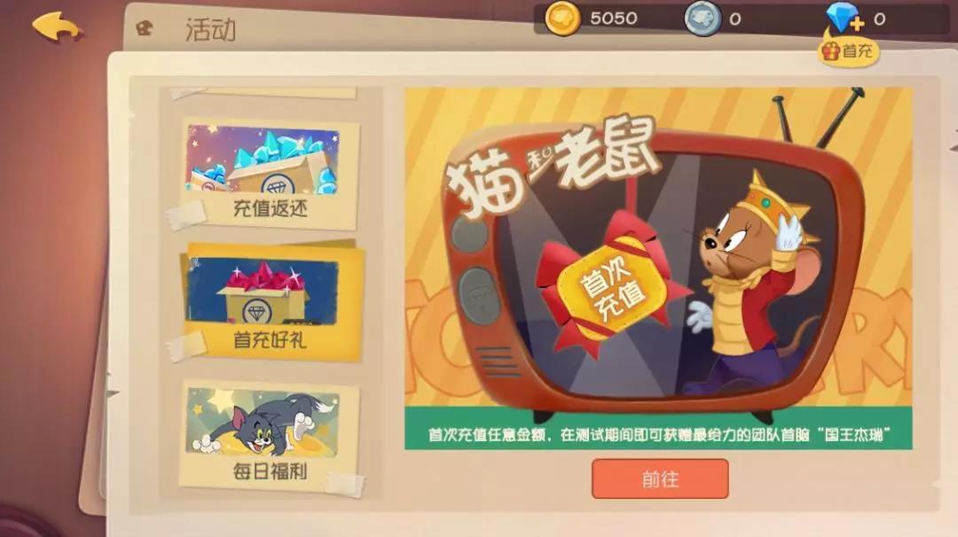 猫和老鼠欢乐互动3月29日充值返还活动?#24515;?#20123;?#23849;��砍?#20540;返还活动一览[图]
