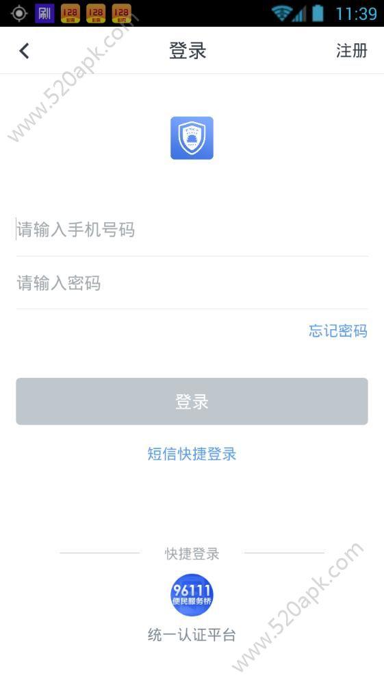 星城园丁app手机版下载  V1.0.0图3
