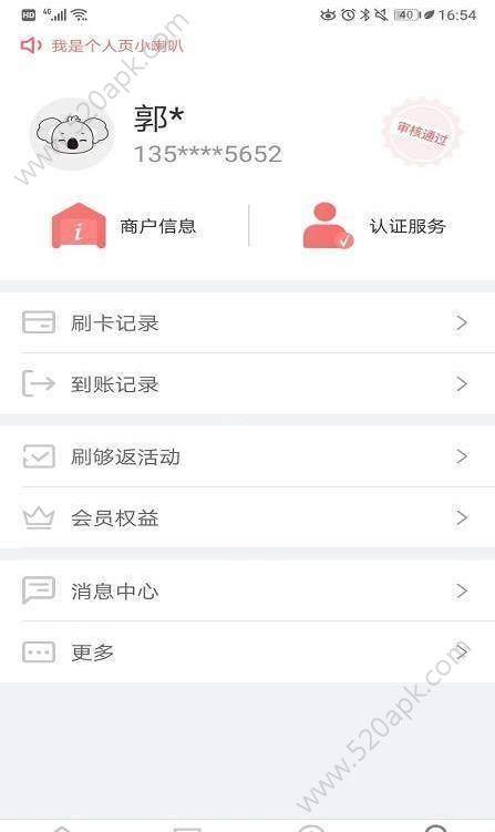 考拉超收app官网下载手机版图片1