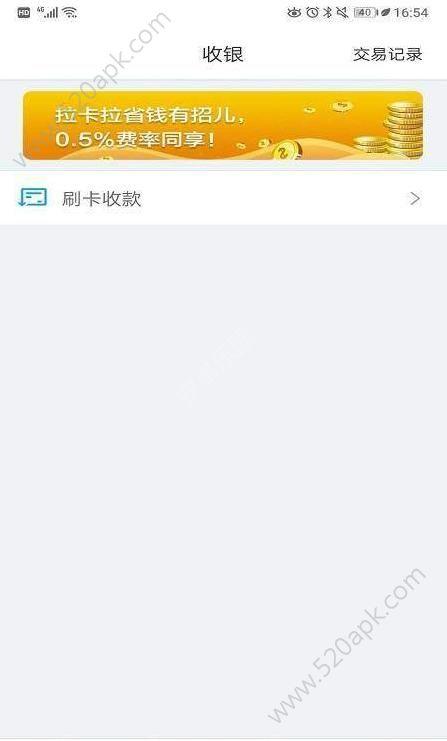 考拉超收app官网下载手机版  v1.1.0图2