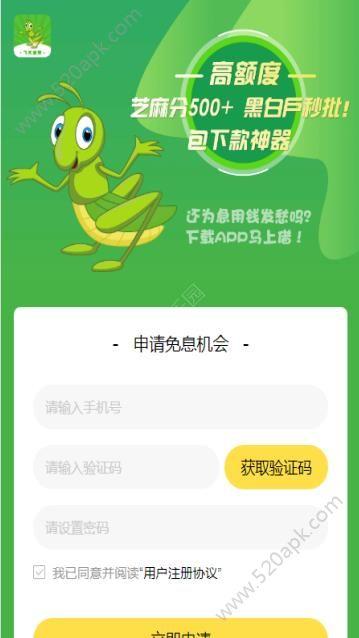 飞天螳螂贷款app官方手机版下载  V1.0.22图2