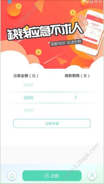 飞天螳螂贷款app官方手机版下载  V1.0.22图3