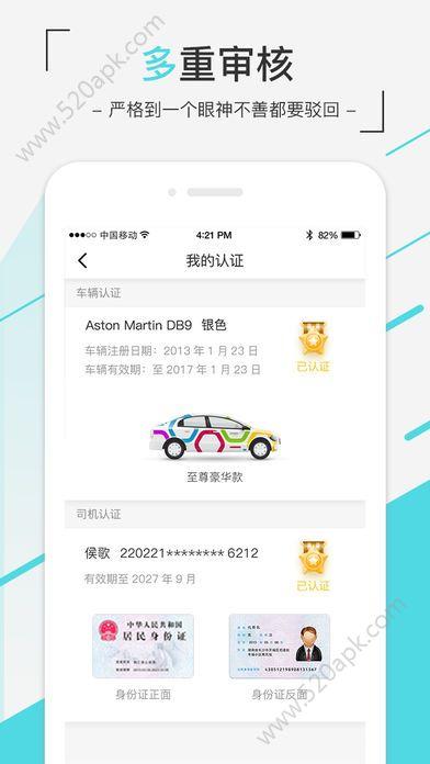 趣搭约车app官方手机版下载  v1.0.0图2