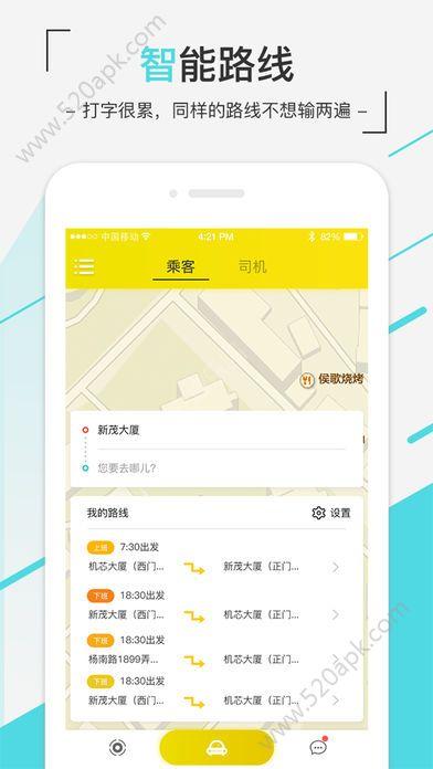 趣搭约车app官方手机版下载  v1.0.0图1