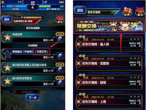 最终幻想:勇气启示录二测时间终于定了!3月21日开启二测[视频][多图]图片3