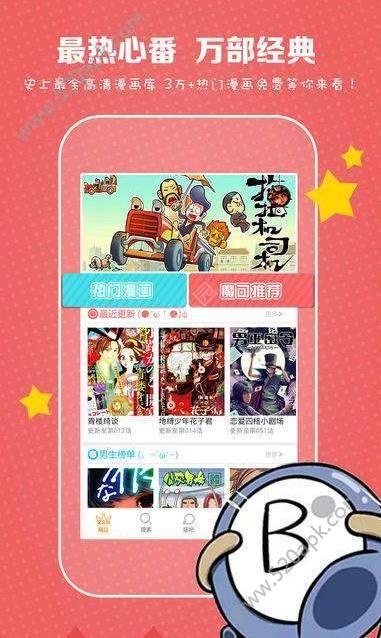 啵啵漫画官方app手机版下载图片1