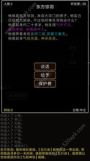 我要修真游戏官方安卓版图3: