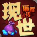 现世屠鲲传游戏官网版下载 v1.0