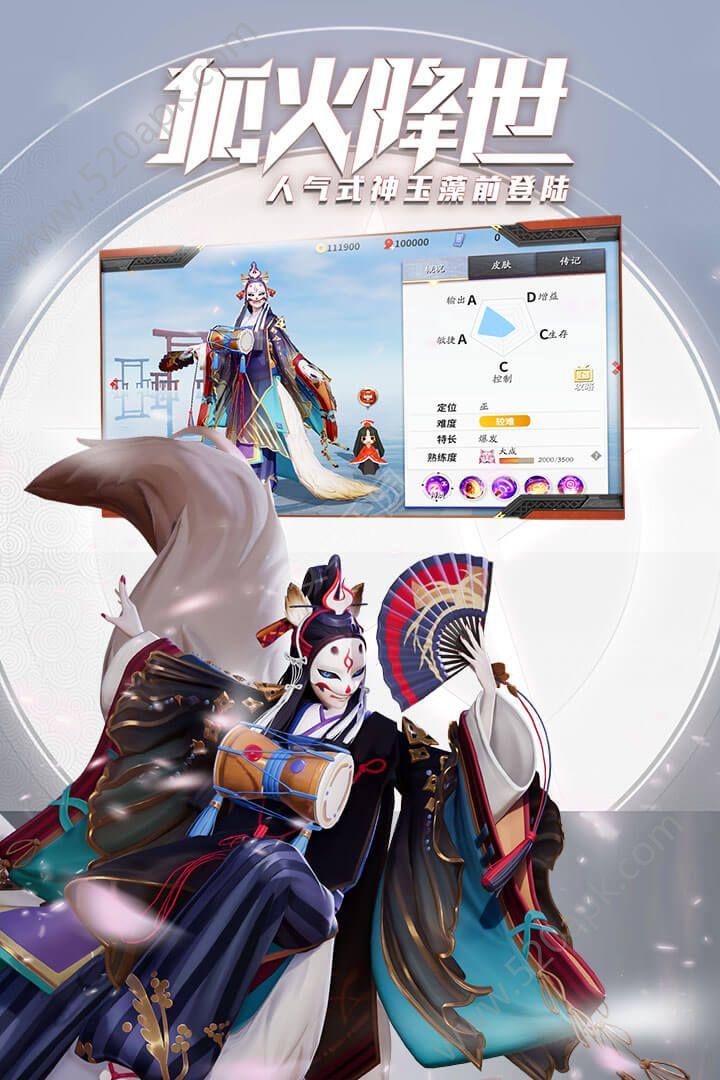决战平安京56net必赢客户端官网必赢亚洲56.net手机版版下载  v1.38.0图4
