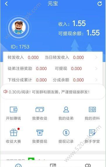 元宝阅读赚钱app官方手机版下载图片1