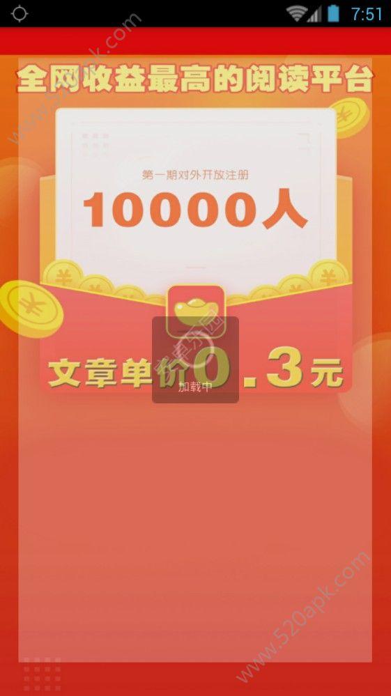 元宝阅读赚钱app官方手机版下载  v1.0.1图1