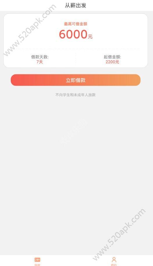 从薪出发app图1