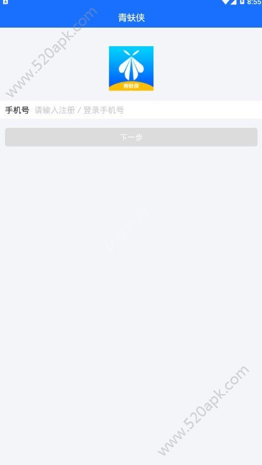 青蚨侠贷款app官方手机版下载  v1.0.1图2