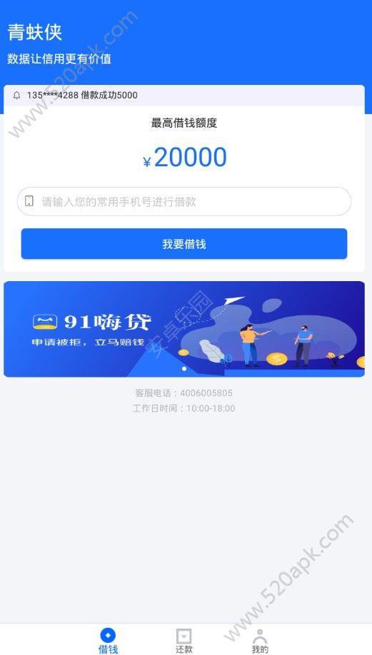 青蚨侠贷款app官方手机版下载图片1
