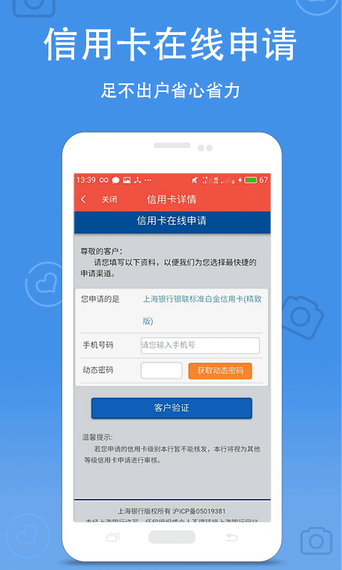 新钱花app图3