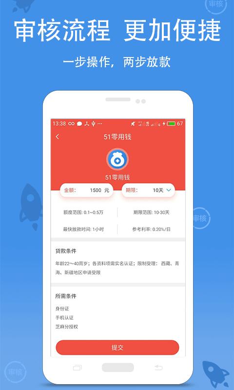 新钱花app图2