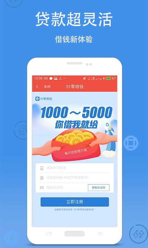 新钱花app下载官方手机版图片1