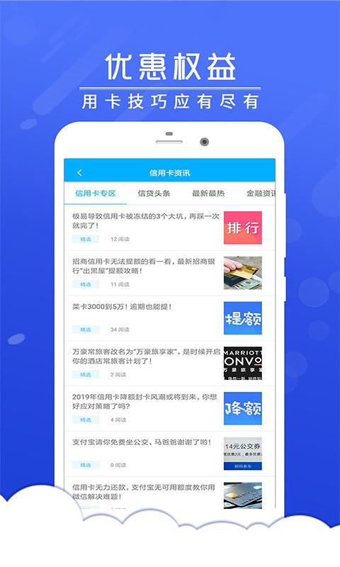 58信用卡办卡app图3