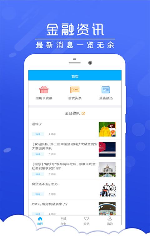 58信用卡办卡app图2