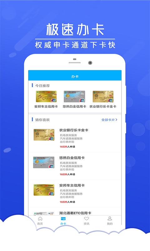 58信用卡办卡app手机版下载图片1