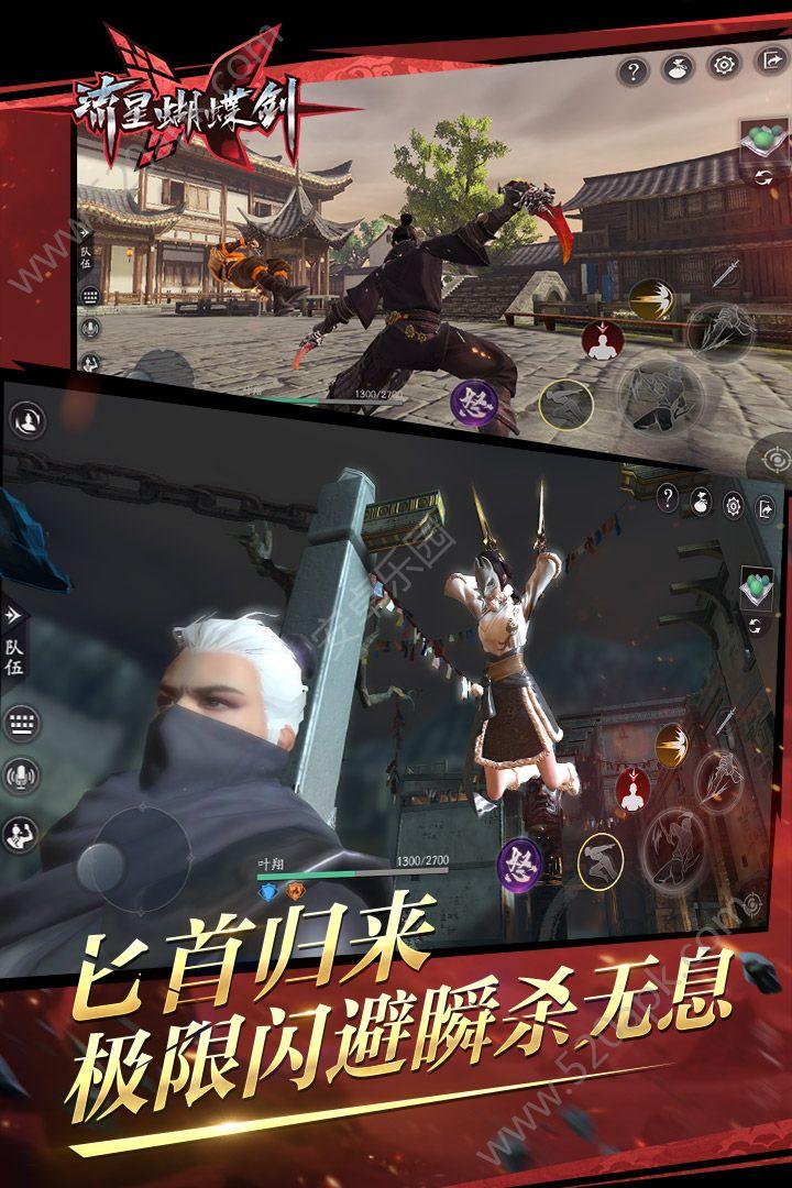 网易流星蝴蝶剑官方网站图1