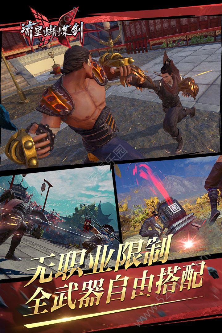 网易流星蝴蝶剑官方网站图3