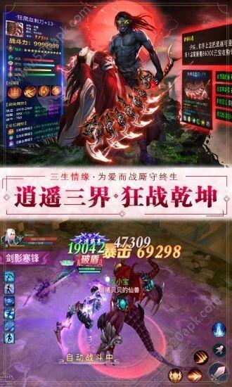 一剑斩仙之茅山传手游官方最新版  v1.3.7图3