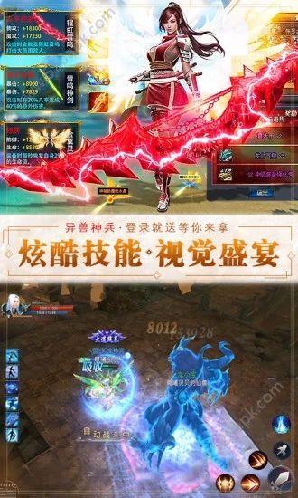 一剑斩仙之茅山传手游官方最新版图片1