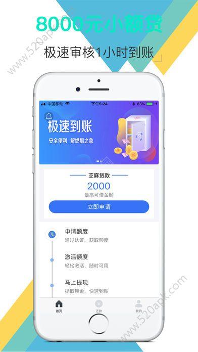 薪气象贷款app手机版下载图片1