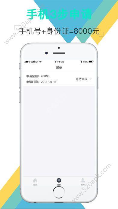 薪气象贷款app手机版下载  v1.3.0图1