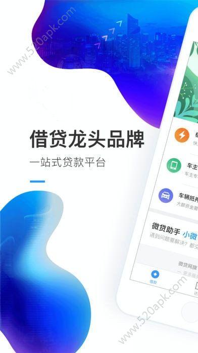 分享花贷款app手机版下载图2: