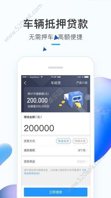 分享花贷款app手机版下载图1: