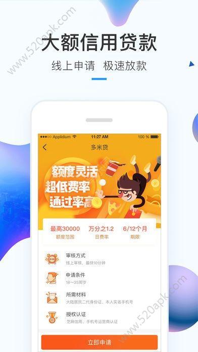 分享花贷款app手机版下载图片1