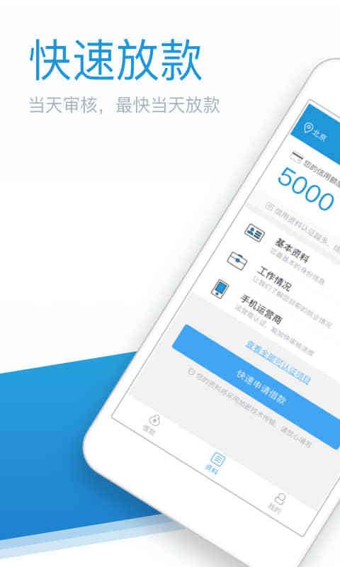 佩奇来了贷款app手机版下载图1: