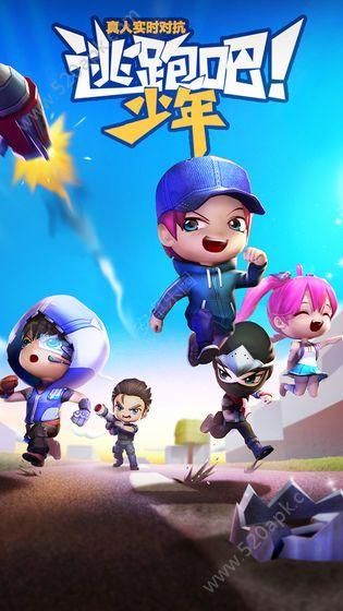 逃跑吧少年游戏官方网站下载最新版图片2