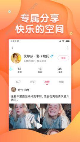 小龙虾搞笑app官网最新版下载图片1