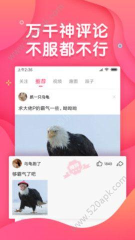 小龙虾搞笑app官网最新版下载  v1.3.2图2