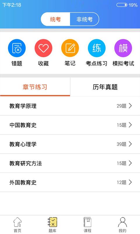 教育学考研通app官方下载  1.0.8图2