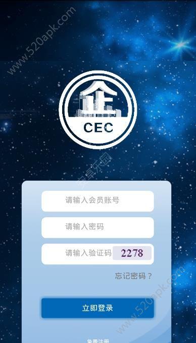 CEC企业链app官网版下载  v6.0.0图2